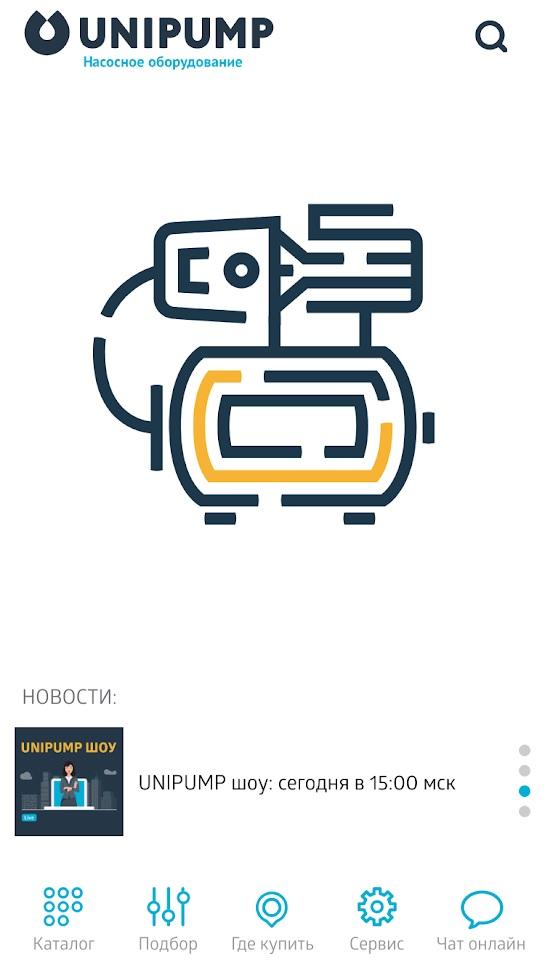 Мобильное приложение UNIPUMP