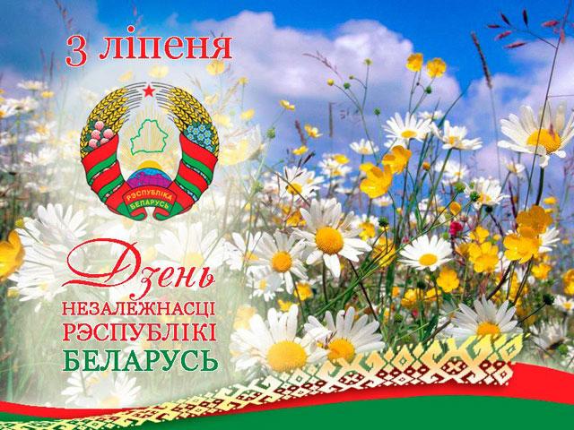 Віншуем з Днём Незалежнасці Рэспублікі Беларусь